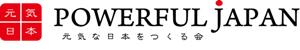 元気な日本をつくる会 公式サイト