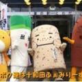 ★ 株式会社パワフルジャパン十和田のメディア集