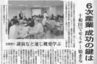 ■ 2014年6月21日 青森県十和田市(デーリー東北新聞)