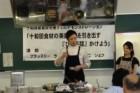 【青森県十和田市】6次産業化促進支援事業