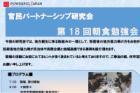 第18回 官民パートナーシップ朝勉強会