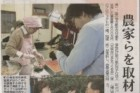 ■ 2016年1月4日 河北新報