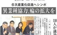 ■ 2016年2月4日 東奥日報
