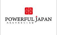 【第3回公募】日本の食魅力再発見・利用促進事業のうち国産農林水産物・食品への理解増進事業の実施に係る公募について