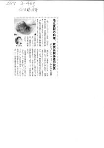 2017 3-4仙台経済界