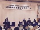 【青森県十和田市】6次産業化シンポジウムを開催いたしました。