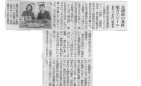 2017年2月15日 朝日新聞