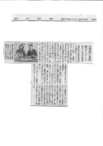 29 1 15朝日新聞