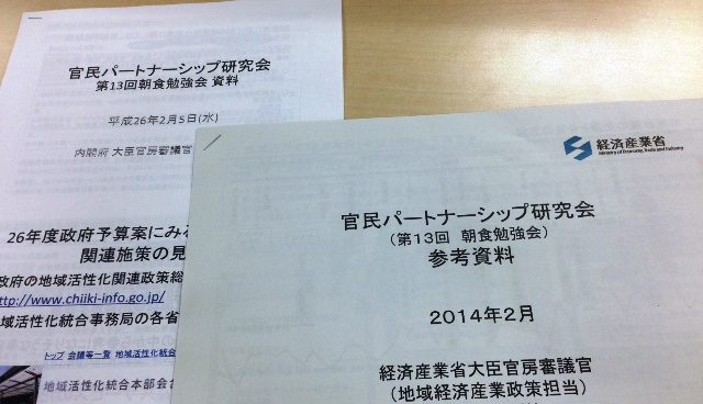 特定非営利活動法人 元気な日本をつくる会              Category                            【官民パートナー】2014/2/5 経産省と内閣府の審議官との研究会                        2月5日(水)、自民党本部にて第13回 官民パートナーシップ研究会を開催いたしました。今回のプレゼンターは、いつものように自治体の首長においで頂くのではなく、『地域再生の事例や来年度予算の補助金についての種類や使い方』というテーマで、経済産業省大臣官房の河村延樹審議官と内閣府大臣官房の舘 逸志審議官にプレゼンターをお願いさせて頂きました。経済産業省の河村審議官からは、主に以下の項目についてのプレゼンを頂きました。1、地域政策の変遷と今後の方向2、地域活性化関連施策(平成26年度予算要求)3、日本の構造変化における従前と現状の比較4、産業クラスターについて(産業クラスター計画の状況と成果)5、地域資源を活用した新たなビジネスモデルの構築6、参考事例(十日町市や燕三条ほかのプロジェクト紹介)内閣府の舘審議官からは、主に以下の項目についてプレゼンいただきました。1、平成26年度政府予算にみる地域活性化関連施策の見方2、官民パートナーシップに関連した地域活性化事例3、公民連携の歴史及び政策の位置づけ①公民連携に係わる制度②施設白書からみた公共施設の実態③公有資産活用モデル④公共施設運営事例(武雄市図書館、半田市社会体育施設ほか)官民パートナーシップによる地域活性化を研究しているメンバーに取りましても次年度の予算案に対する説明や先進的な公民連携での取り組み事例を勉強させて頂いたことで、常日頃の活動における羅針盤として活用し、現在、各メンバーが取組んでいる地域で実践していきたいと考えております。※当研究会は完全事前登録でお願いしております。ご興味がある方には、お気軽に事務局までお問い合わせください。 info@powerful-japan.org                                    Tweet                         【官民パートナー】2014/2/5 経産省と内閣府の審議官との研究会